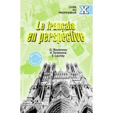 Французский язык. 11 класс.   Книга для учителя. Углубленный уровень