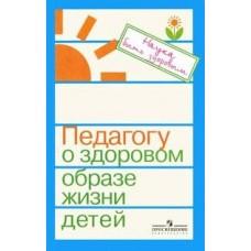 Педагогу о здоровом образе жизни детей