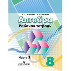 Алгебра. 8 класс. Рабочая тетрадь. Комплект в 2-х частях. Часть 2. УМК Дорофеева. ФГОС