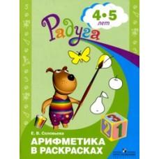 Арифметика в раскрасках. Пособие для детей 4-5 лет