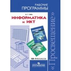 Информатика и ИКТ. 10-11 класс. Рабочие программы