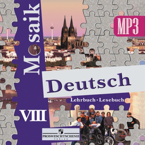Гдз по немецкому 7 класс учебник борисова