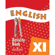 Английский язык. 11 класс. Рабочая тетрадь.  Углубленный уровень