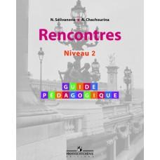 Французский как второй иностранный язык. 2-3 год обучения. Книга для учителя
