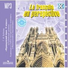 Французский язык. 10 класс. Аудиокурс.1CD