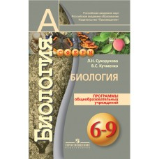 Биология. 6-9 классы. Программа