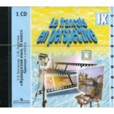 Французский язык.   9 класс.  Аудиокурс. 1 CD
