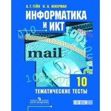 Информатика и ИКТ. 10 класс. Тематические тесты. Базовый и профильный уровни