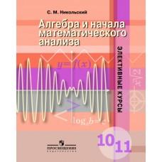 Алгебра и начала математического анализа. 10-11 класс. Элективные курсы