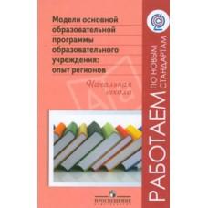 Модели основной образовательной программы образовательного учреждения. Опыт регионов начальной школы