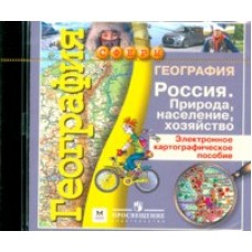 География. 8 класс. Россия. Природа, население, хозяйство. Электронное картографическое пособие1 DVD УМК Сферы