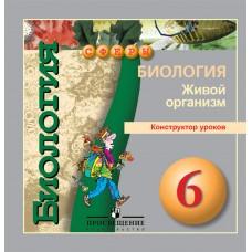 Биология.  6 класс. Конструктор уроков.1 DVD