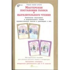 Мастерская постановки голоса и выразительного чтения. 5-6 класс. Методика. ФГОС