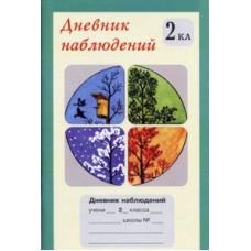 Дневник наблюдений. 2 класс