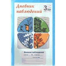 Дневник наблюдений. 3 класс