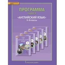 Английский язык.  5-9 класс. Программа курса. ФГОС
