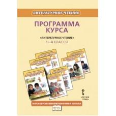 Литературное чтение. 1-4 классы.  Программа курса для  общеобразовательных учреждений. ФГОС