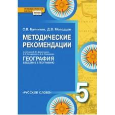 География.  5 класс. Введение в географию. Методические рекомендации. ФГОС