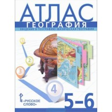 География. 5-6 класс. Атлас. ФГОС