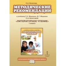 Литературное чтение.  1класс.  Методические рекомендации к учебнику. ФГОС