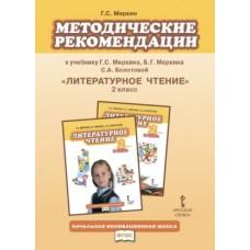 Литературное чтение.  2класс Методические рекомендации к учебнику. ФГОС