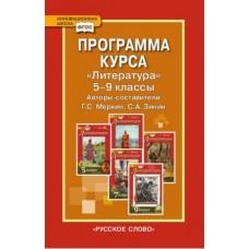 Литература. 5-9 класс. Программа курса. ФГОС