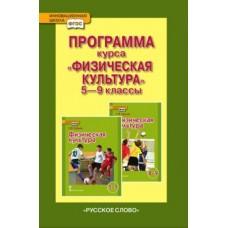 Физическая культура. 5-9 классы Программа курса. ФГОС