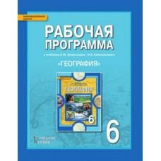 География.  6 класс Рабочая программа. ФГОС