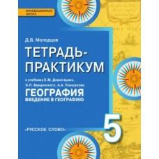 География.  5 класс. Введение в географию. Тетрадь-практикум. ФГОС