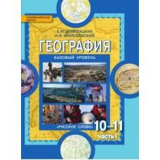География.  10 класс. 10-11 класс. Учебник. Комплект в 2-х частях. 1 часть. ФГОС