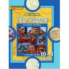 География.  10 класс. 10-11 класс. Учебник. Комплект в 2-х частях. 2 часть. ФГОС