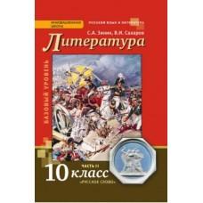 Литература. 10 класс. Учебник.  Комплект в 2-х частях. Часть 2. ФГОС