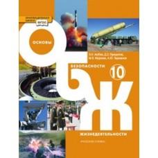 ОБЖ. 10 класс. Учебник. ФГОС