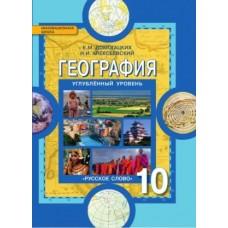 География.  10 класс. Учебник. Углубленный уровень. ФГОС