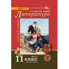 Литература. 11 класс. Учебник. Базовый уровень. Комплект в 2-х частях. Часть 2. ФГОС