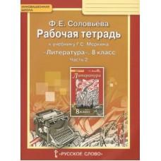 Литература.  8 класс. Рабочая тетрадь. Комплект в 2-х частях. Часть 2. ФГОС