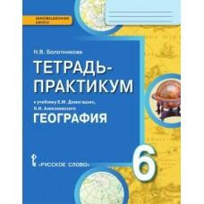 География.  6 класс. Тетрадь-практикум. ФГОС