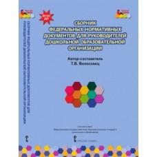 Сборник федеральных нормативных документов для руководителей дошкольной образовательной организации. ФГОС ДО