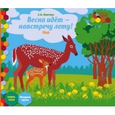 Весна идет-навстречу лету! Май. Младшая группа книга-пазл. Мозаика развития
