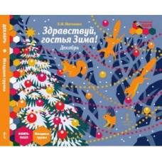 Здравствуй, гостья Зима! Декабрь. Младшая группа книга-пазл. Мозаика развития