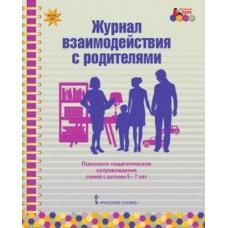 Журнал взаимодействия с родителямипсихолого-педагогическое сопровождение семей с детьми. 5-7 лет