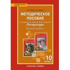 Литература XIXв. 10 класс. Базовый уровень. Методическое пособие. ФГОС