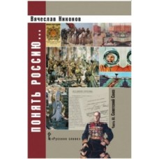 Понять Россию. Часть III. Советский Союз. Учебно-методическое пособие