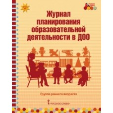 Журнал планирования образовательной деятельности в ДОО. Группа раннего возраста. ФГОС ДО