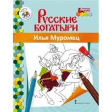 Книжка-раскраска. Илья Муромец