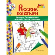 Книжка-раскраска. Микула Селянинович и Вольга Святославьевич