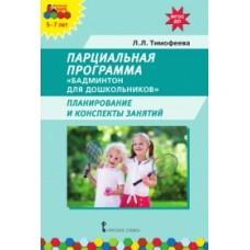 Бадминтон для дошкольников. Парциальная программа. Планирование и конспекты занятий