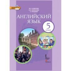 Английский язык. 5 класс. Учебник. ФГОС