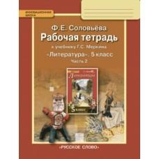 Литература.  5 класс. Рабочая тетрадь. Комплект в 2-х частях. Часть 2. ФГОС