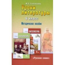 Литература.  6 класс. Методическое пособие. ФГОС